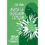 """Книга Гей Браун Жить с """"зеленым сердцем"""" Позаботься о себе и планете"""
