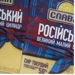 Сыр российский Славия фасованное 50% Украина