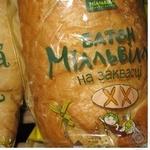 Хлеб Милльвилль 400г полиэтиленовый пакет Украина