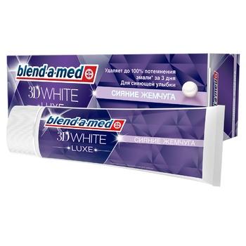 Зубная паста Blend-a-med 3D White Luxe Сияние Жемчуга мгновенный эффект 75мл