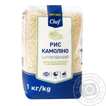 Рис камоліно METRO Chef шліфований 1кг
