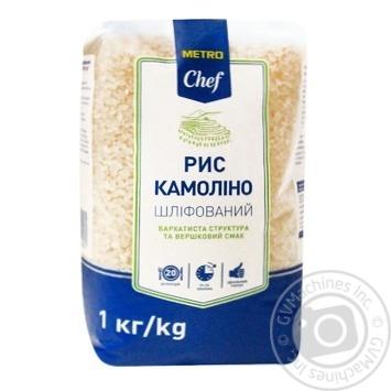 Metro Chef Polished Camolino Rice 1kg