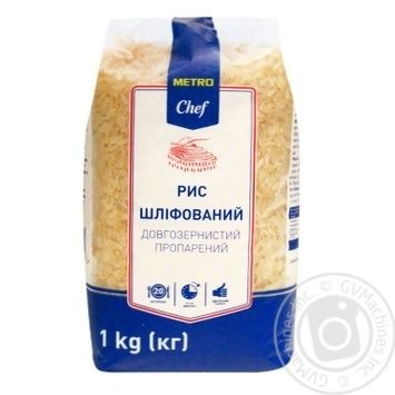 METRO Chef long rice groats 1kg