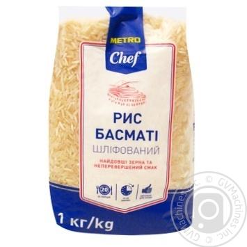 Рис басмати METRO Chef шлифованный 1кг