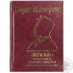 Mirror. Selected Poems by Pasternak Book