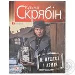 Книга К.Скрябин Я, паштет и армия