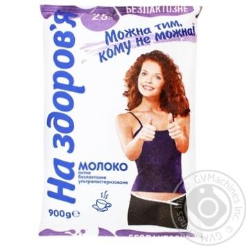 Молоко На Здоров'я безлактозне ультрапастеризоване 2,5% 900г - купити, ціни на Метро - фото 1
