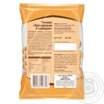 Печиво Київхліб Крендельки з корицею 260г - купити, ціни на Фуршет - фото 2