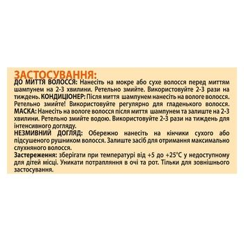 Маска 4-в-1 Gliss Kur Performance Treat Питание для поврежденных ослабленных волос 400мл - купить, цены на Ашан - фото 4