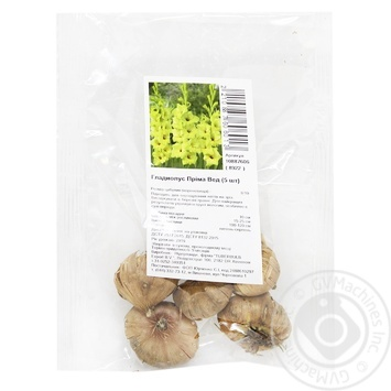 Seed for garden