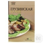 Книга 7 поварят. Грузинская кухня