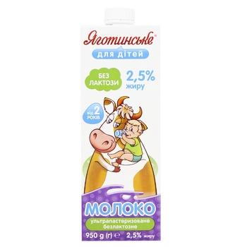 Молоко Яготинське для дітей Без лактози ультрапастеризоване 2,5% 950г - купити, ціни на CітіМаркет - фото 1