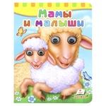 Книга Мами та малюки (рос)