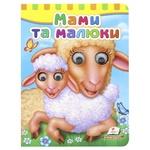 Книга Мами та малюки (укр)