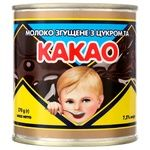 Pervomaisk Condensed Milk with Sugar and Cocoa 7.5% 370g