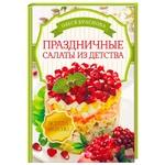 Книга Олеся Краснова / Святкові салати з дитинства (рос.)