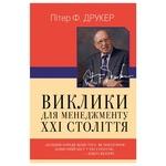 Book Peter Drucker Management Challenges for XXI Century