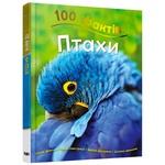Книга Джинни Джонсон 100 фактов о птицах