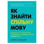 Книга Кэтрин Стотхарт Как найти общий язык