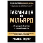 Book Rafael Badziag The Billion Dollar Secret