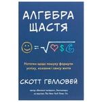 Book Scott Galloway The Algebra of Happiness