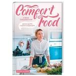 Книга Олена Ольшевська Comfort Food. Смачно, швидко та зручно щодня