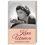 Книга Женщина-миф. Коко Шанель