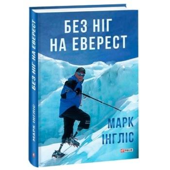Книга Без ніг на Еверест