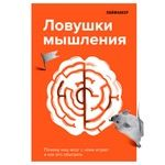 Book Fors ukraina for adults 272pages Ukraine