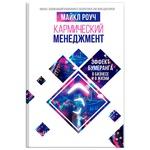 Книга Кармический менеджмент