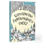 Книга Королевство рафинированного смеха