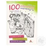 Книга Актуальная тема 100 родительских почему