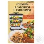 Книга Готовим в пароварке и скороварке 700 лучших рецептов