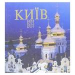 E. Derlemenko Kyiv Book
