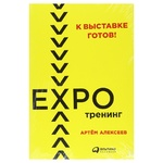 Is Ready For The Exhibition! Expo Training Book