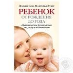 Книга Ребенок от рождения до года