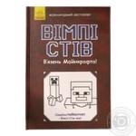 Книга Ранок Вимпи Стив Узник Майнкрафта