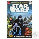 Книга Зоряні-війни. Повернення джедая. Ігри, Головоломки. Тести