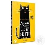 Книга Думай і дій як кіт