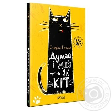 Книга Стефан Гарнье Думай и действуй как кот - купить, цены на Метро - фото 2
