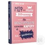 Книга Миф о милой девушке. Как построить сказочную карьеру и не превратиться в чудовище