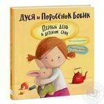 Книга Дуся и Поросенок Бобик. Первый день в детском саду