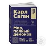 Книга Мир, полный демонов