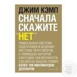 Книга Спочатку скажіть Ні. Унікальна система підготовки та ведення переговорів ДОБРА КНИГА