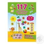 Книга 117 разумных наклеек размер форма счет 3-4 года