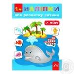 Stickers for Child Development. At Sea Book