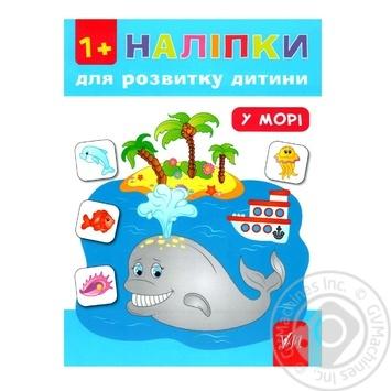 Книга Наліпки для розвитку дитини. У морі