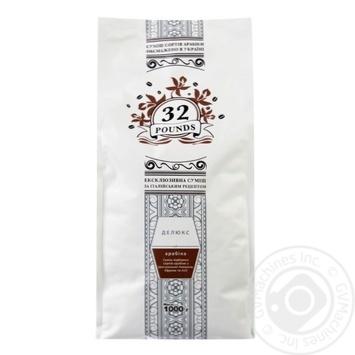 Кофе 32 Pounds Делюкс арабика в зернах 1кг