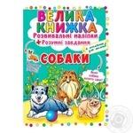 Книга Собаки Развивающие наклейки
