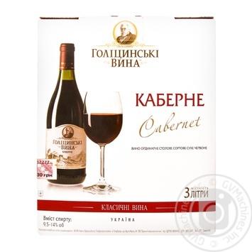 Вино Голіцинські Вина Каберне червоне сухе 3л - купити, ціни на Novus - фото 1